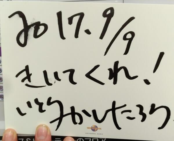 伊東歌詞太郎さんサイン