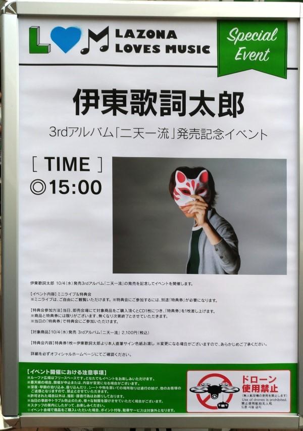 二天一流イベントポスター