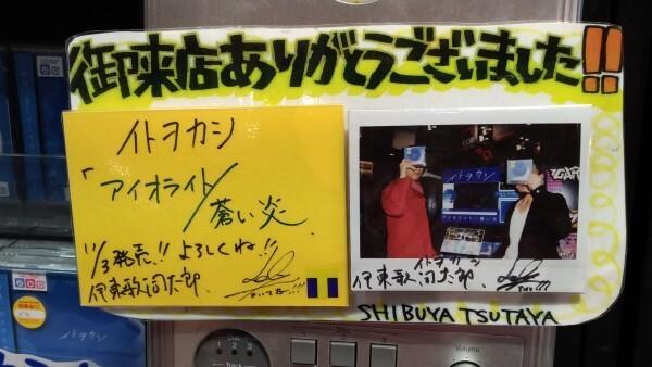 イトヲカシ アイオライト/蒼い炎 店頭POP