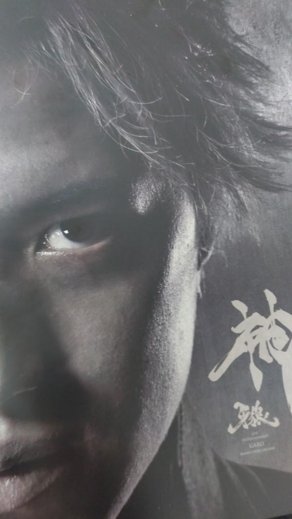 牙狼<GARO> -神ノ牙 覚醒- パンフレット