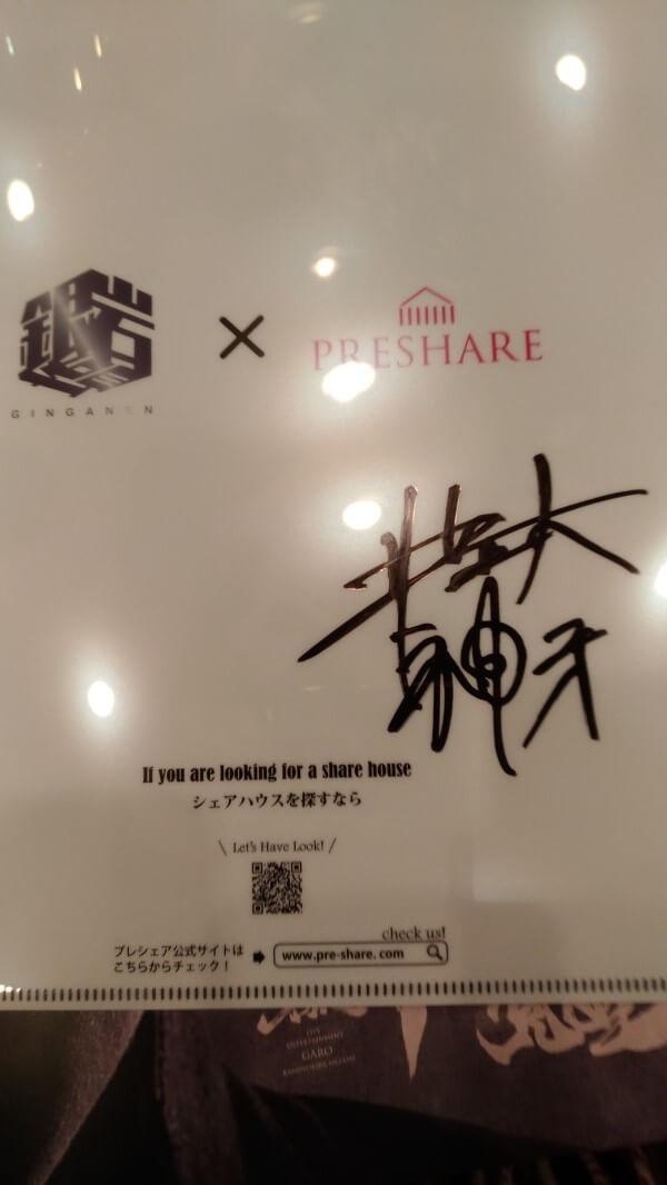 井上さんサイン