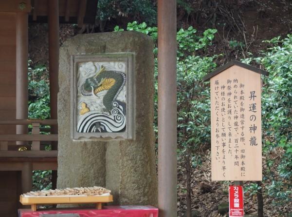 葛原岡神社 昇運の神龍 鎌倉