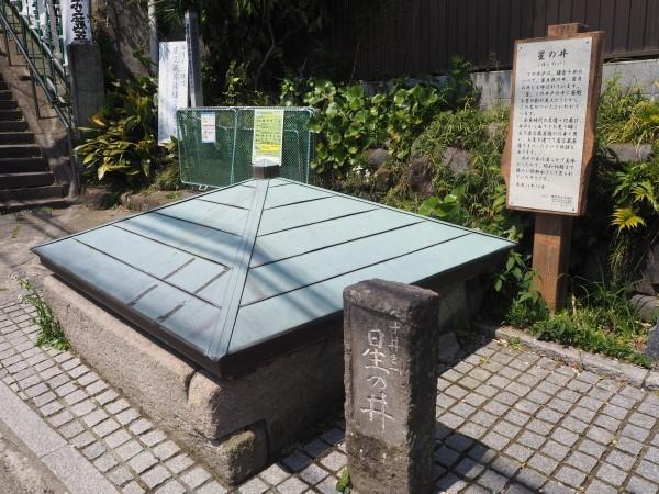 鎌倉 星の井
